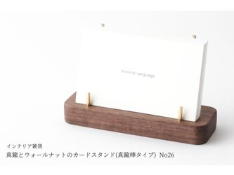 真鍮とウォールナットのカードスタンド(真鍮棒タイプ) No26の画像