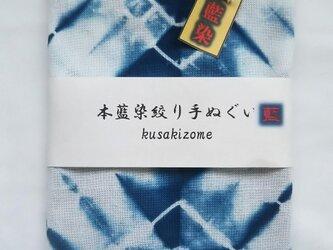 本 藍染 大枡絞り 日本 手ぬぐいの画像