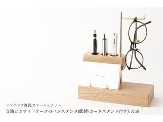 真鍮とホワイトオークのペンスタンド(眼鏡/カードスタンド付き) No8の画像