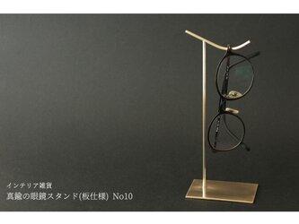 真鍮の眼鏡スタンド(板仕様) No10の画像