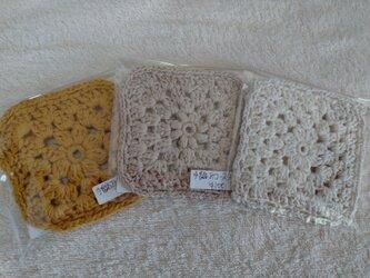 手編みのコースター オーガニックコットン100% 草木染め 3点セットの画像