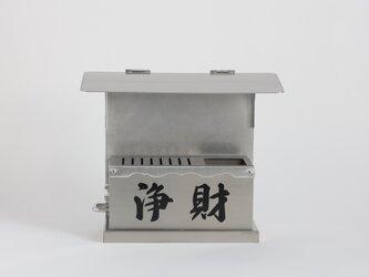 お賽銭箱 ステンレス製 屋根付き 小型 小物入れ付き 引き出し鍵付き 盗難防止対策 お寺 神社…の画像