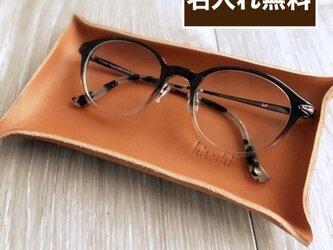 お洒落にお名前入れます。革のメガネ置き/の画像