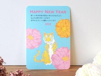 2022年賀状<花とら>の画像