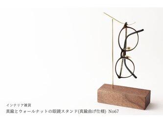 真鍮とウォールナットの眼鏡スタンド(真鍮曲げ仕様) No67の画像