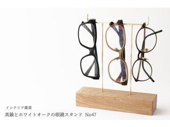 真鍮とホワイトオークの眼鏡スタンド(真鍮曲げ仕様) No47の画像