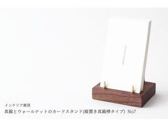 真鍮とウォールナットのカードスタンド(縦置き真鍮棒タイプ) No7の画像