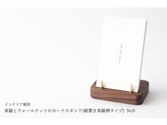 真鍮とウォールナットのカードスタンド(縦置き真鍮棒タイプ) No9の画像