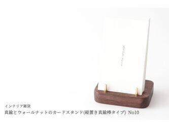 真鍮とウォールナットのカードスタンド(縦置き真鍮棒タイプ) No10の画像