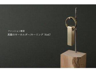 真鍮のキーホルダー / キーリング  No67の画像