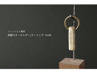 真鍮のキーホルダー / キーリング  No68の画像