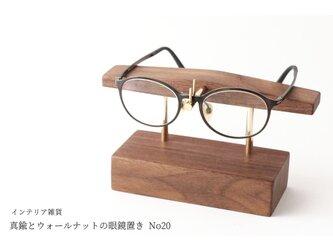 真鍮とウォールナットの眼鏡置き No20の画像