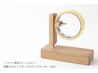 【新作】真鍮とホワイトオークのテープカッター No1の画像