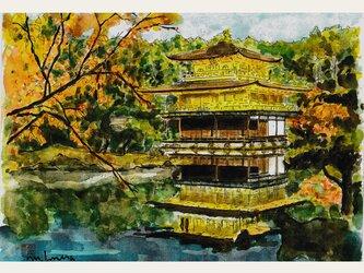 A4サイズ「秋の金閣寺」 京の水彩画工房の画像
