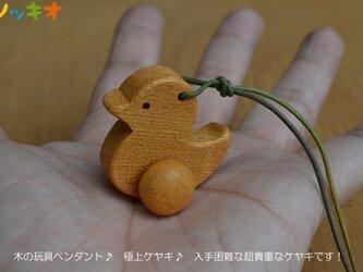 k様ご依頼分 木の玩具ペンダント ヒヨコ♪ の画像