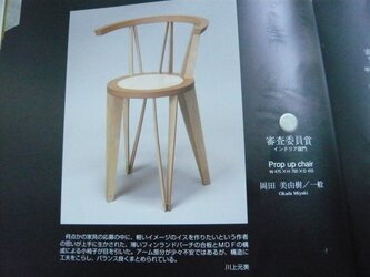 Prop up chairの画像