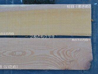 木の話その2 木材の木目(作品の補足ページ)の画像