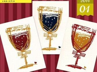スパークリングワイン(ポストカード3枚セット)の画像