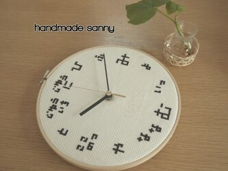 メッセージ・名入れオーダー ひぃふぅみぃ 和 刺しゅう時計の画像