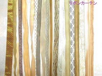 """★送料込み★りぼんカーテン """" シャングリラ """" ゴールドカラーの画像"""