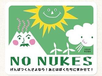NO NUKES ステッカー *みどりの画像