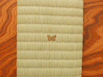 招福縁起柄焼印 い草文庫ブックカバー~蝶~の画像