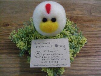 fuwafuwakpまん丸手乗りシリーズ~コケ吉~の画像