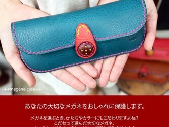 イタリアンレザーの手縫いメガネケース(ブルー)の画像