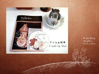 フィルム絵本・Floating Star(DVD+絵本)の画像