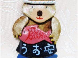 熊の魚屋さん(粘土ブローチ)・IBー30の画像