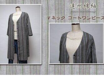 ☆SALE☆遠州綿紬のVネックのコートワンピ(グレー)1201s45の画像