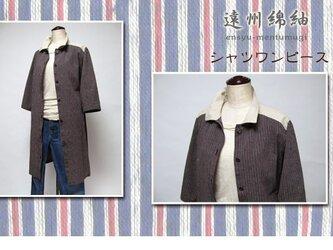 遠州綿紬のストライプシャツワンピ(紺色)1101s14の画像