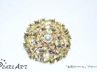 「お花のパール」ブローチの画像