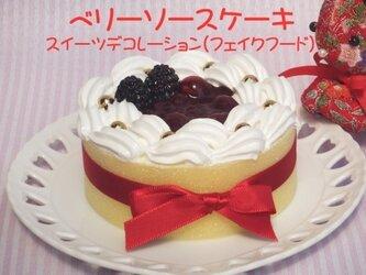 スイーツデコレーション☆ベリーソースケーキの画像