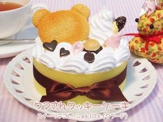 スイーツデコレーション☆くまさんクッキーケーキの画像