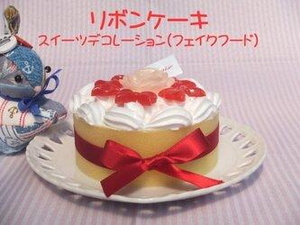 スイーツデコレーション☆リボンケーキの画像