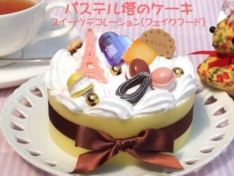 スイーツデコレーション☆パステル塔のケーキの画像