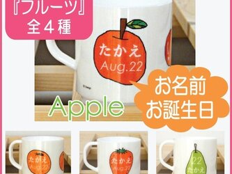 お名前入りプラスチックマグカップ(フルーツ)の画像
