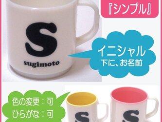 お名前入りプラスチックマグカップの画像