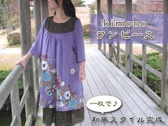 着物リメイク・ヨーク切り替えのワンピース(ペチコート付・紫)の画像