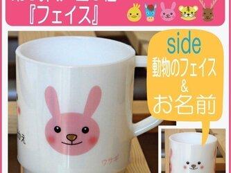 お名前入りプラスチックマグカップ(フェイス)の画像
