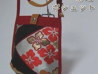 帯地リメイク・帆布ポシェット(花菱・赤)の画像