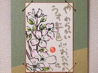 絵手紙「花水木」の画像