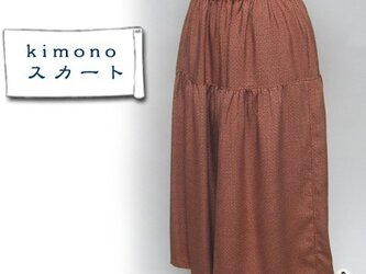 ☆sale☆着物リメイク・ティアードスカート(小紋・レンガ色)の画像
