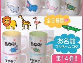 名入り プラスチック製マグカップ(動物)の画像