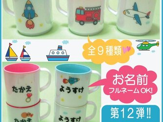 名入れ プラスチック製マグカップの画像