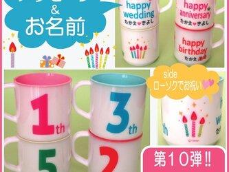 数字 プラスチック製マグカップの画像
