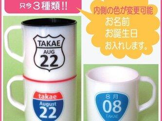 お名前入りプラスチック製マグカップの画像