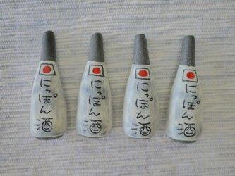 箸おき(1個) 再販の画像