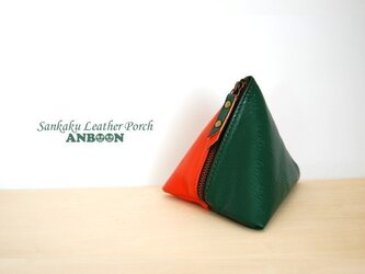 使い方は色々の三角レザーポーチ(緑/オレンジ)の画像